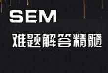 SEM   不能旬过的创意URL撰写规则与技巧解答精髓