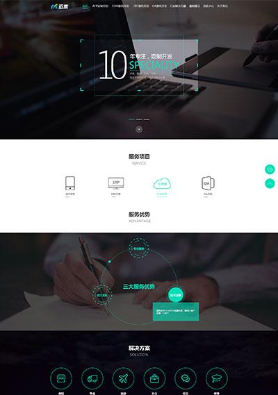 深圳软件开发公司网站开发案例