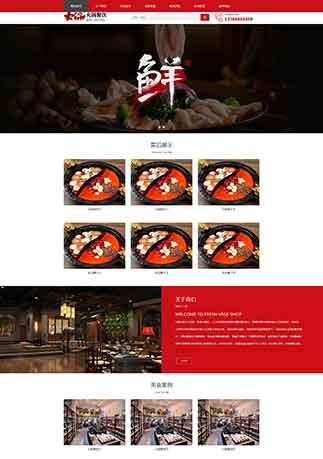 餐饮行业建站模板_火锅加盟-J