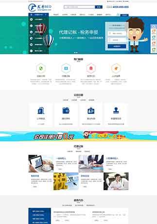 注册公司_财税公司专用网站模板-ZC0001