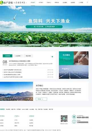 水产养殖_农林牧渔水产鱼饲料类网站-TG-0002
