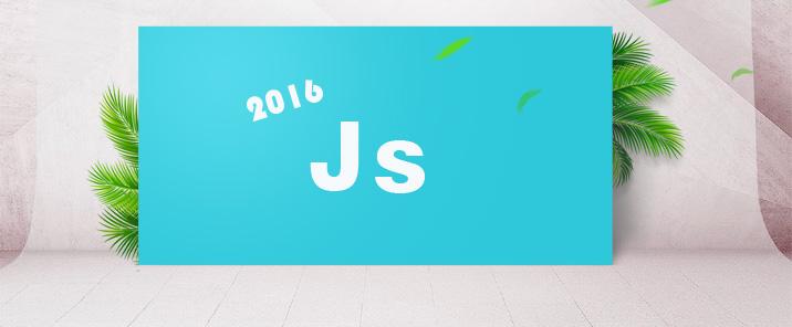 网站结构优化图之JS优化