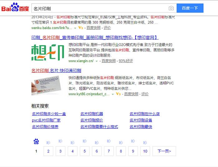 商城网站优化关键词排名首页
