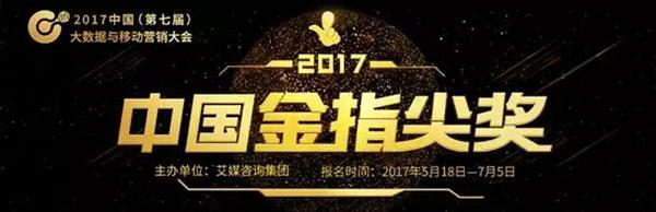 2017中国新媒体营销金指尖奖报名通道强势开启!