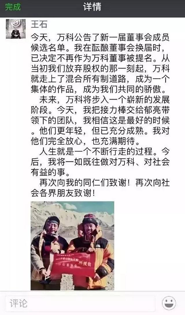 王石朋友圈截图,配图是王石2003年攀登珠峰时郁亮专程来探望的合影,寓意深远。