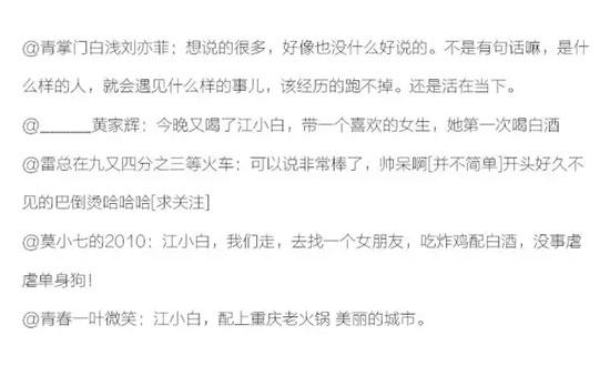 江小白得到了很多网友的共鸣