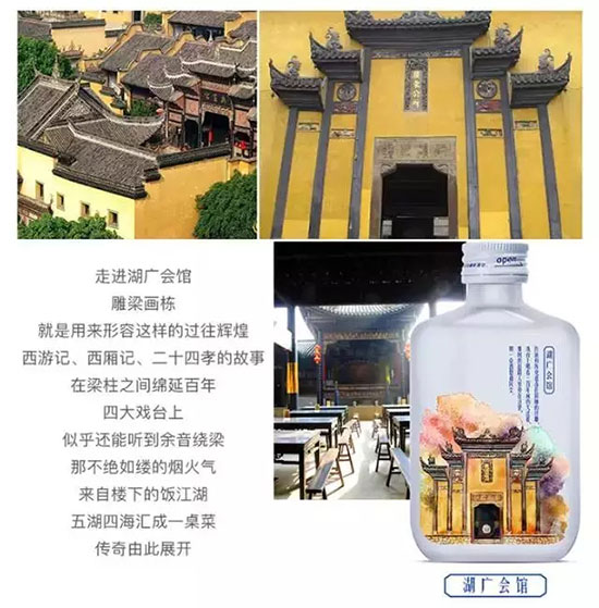 江小白湖广会馆