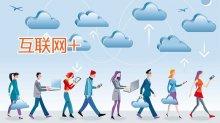 企业向互联网转型时,网络推广服务为什么要外包?
