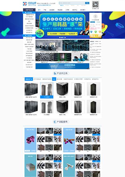 电力行业采购平台网站建设案例(会员入驻版)