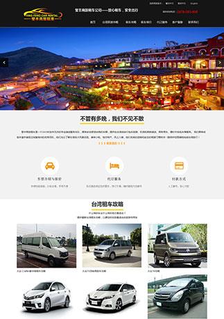 台湾租车行业网站建设案例