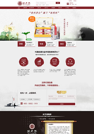 白酒代理加盟行业网站建设案例(中国风)